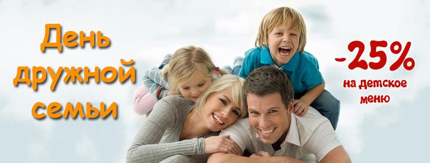 День Дружной семьи